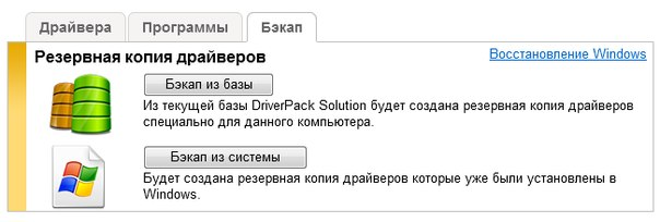 DriverPack Solution Backup