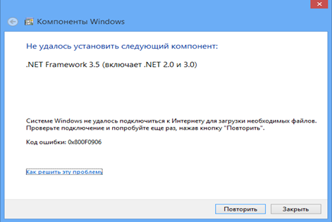 Ошибка .Net Framework 3.5 на Windows 8