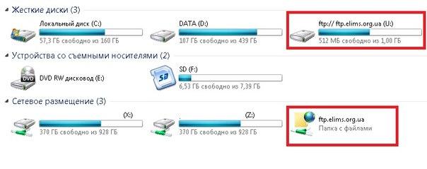 Ftp диск - фото 10
