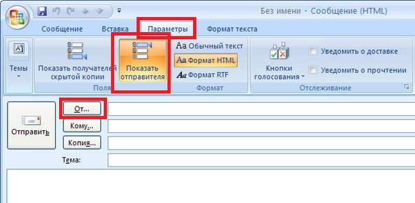 Outlook: Отобразить поле От