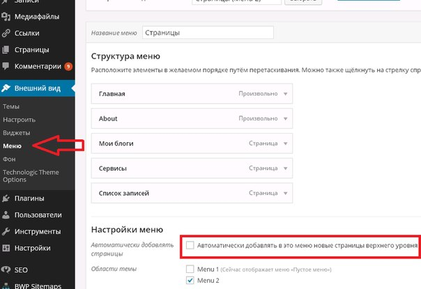 Wordpress Автоматически добавлять в это меню новые страницы верхнего уровня